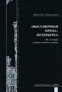 """""""Выставочная проза"""" Петербурга. Из истории художественного рынка"""