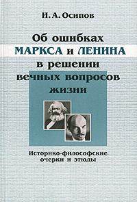 Об ошибках Маркса и Ленина в решении вечных вопросов жизни