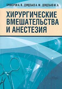 Хирургические вмешательства и анестезия