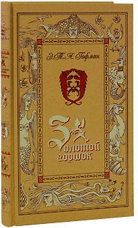 Золотой горшок (подарочное издание)