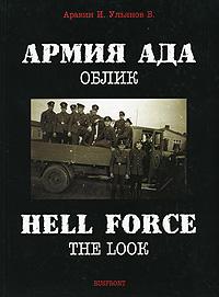 Армия ада. Облик / Hell Force: The Look