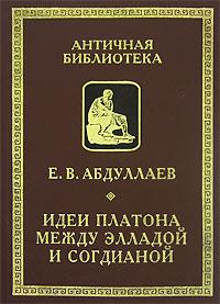 Идеи Платона между Элладой и Согдианой