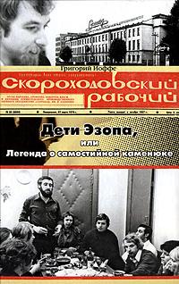 """Дети Эзопа, или Легенда о самостийной каменюке. """"Скороходовский рабочий"""""""