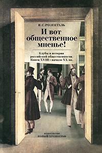 И вот общественное мнение! Клубы в истории российской общественности. Конец XVIII - начало XX вв.