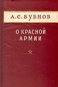 О Красной армии