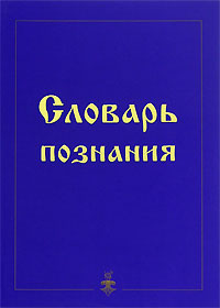 Словарь познания