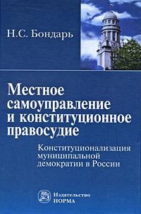 Местное самоуправление и конституционное правосудие: конституционализация муниципальной демократии в России