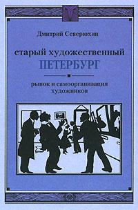 Старый художественный Петербург. Рынок и самоорганизация художников