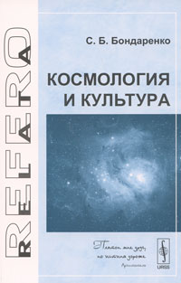 Космология и культура