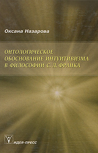 Онтологическое обоснование интуитивизма в философии С. Л. Франка