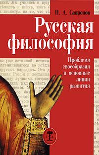 Русская философия. Проблема своеобразия и основные линии развития