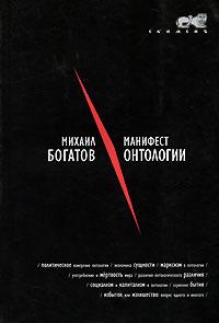 Манифест онтологии