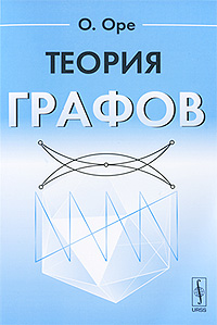 Теория графов
