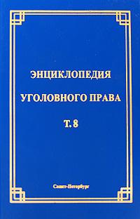 Энциклопедия уголовного права. Том 8. Уголовная ответственность и наказание