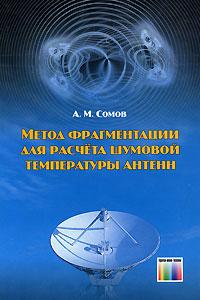 Метод фрагментации для расчета шумовой температуры антенн