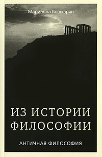 Из истории философии. Античная философия