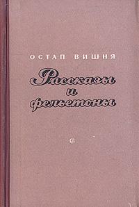 Остап Вишня. Рассказы и фельетоны