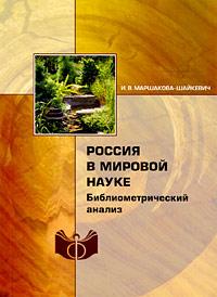 Россия в мировой науке. Библиометрический анализ