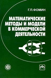 Математические методы и модели в коммерческой деятельности