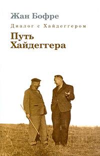 Диалог с Хайдеггером. В 4 книгах. Книга 4. Путь Хайдеггера