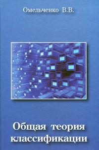 Общая теория классификации. Часть 1. Основы системологии познания действительности
