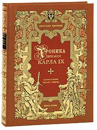 Хроника времен Карла IX (подарочное издание)
