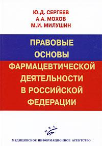Правовые основы фармацевтической деятельности в Российской Федерации