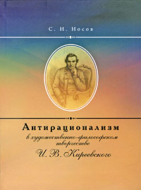 Антирационализм в художественно-философском творчестве И. В. Киреевского