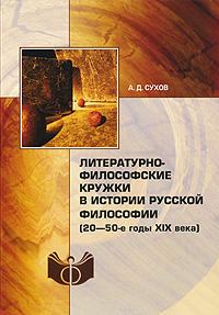 Литературно-философские кружки в истории русской философии (20-50-е годы XIX века)