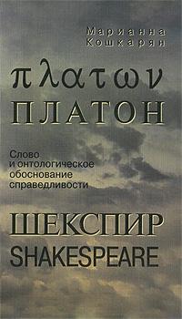 Платон. Шекспир. Слово и онтологическое обоснование справедливости