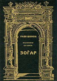 Фрагменты из книги Зогар