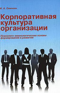 Корпоративная культура организации. Психолого-акмеологические основы формирования и развития