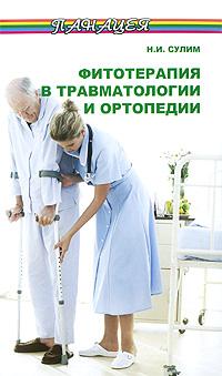 Фитотерапия в травматологии и ортопедии
