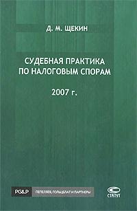 Судебная практика по налоговым спорам. 2007 г.