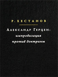 Александр Герцен. Импровизация против доктрины