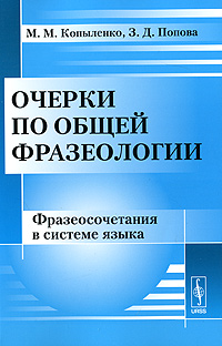 Очерки по общей фразеологии. Фразеосочетания в системе языка