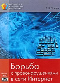 Борьба с правонарушениями в сети Интернет. Выпуск 1