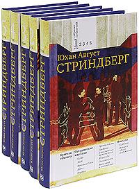 Юхан Август Стриндберг. Собрание сочинений в 5 томах (комплект)