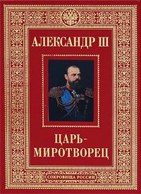 Сокровища России. Альманах, №85, 2007. Александр III. Царь-миротворец