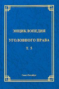 Энциклопедия уголовного права. Том 5. Неоконченное преступление