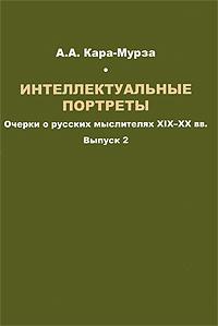 Интеллектуальные портреты. Очерки о русских мыслителях ХIХ-ХХ вв. Выпуск 2