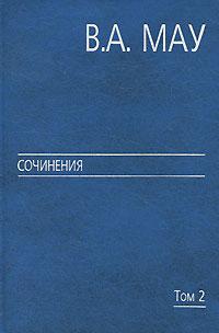 В. А. Мау. Сочинения в 6 томах. Том 2. Государство и экономика. Опыт посткоммунистической трансформации