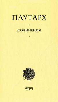 Плутарх. Сочинения