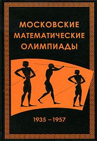 Московские математические олимпиады 1935-1957
