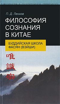 Философия сознания в Китае. Буддийская школа фасян (вэйши)