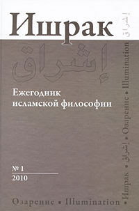 Ишрак. Ежегодник исламской философии, №1, 2010 / Ishraq: Islamic Philosophy Yearbook, №1, 2010
