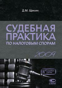 Судебная практика по налоговым спорам. 2009