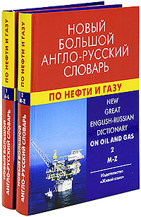 New Great English-Russian Dictionary on Oil and Gas / Новый большой англо-русский словарь по нефти и газу. В 2 томах (комплект)