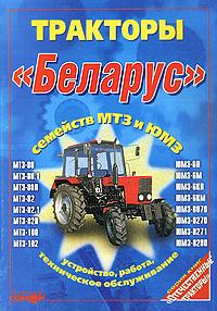 """Тракторы """"Беларус"""" семейства МТЗ и ЮМЗ. Устройство, работа, техническое обслуживание"""