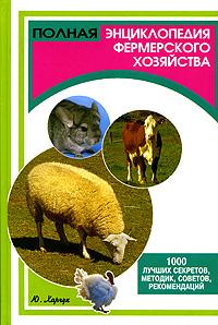 Полная энциклопедия фермерского хозяйства. 1000 лучших секретов, методик, советов, рекомендаций